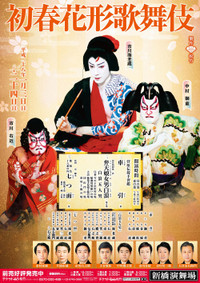 Kabuki201601