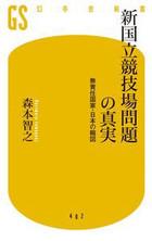 Shinkokuritu_book_2