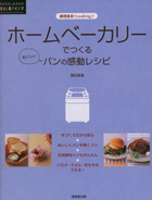 Home_bakery_book