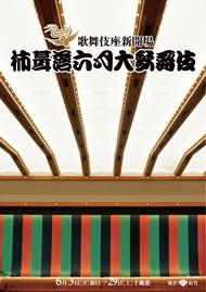 Kabukiza_201306
